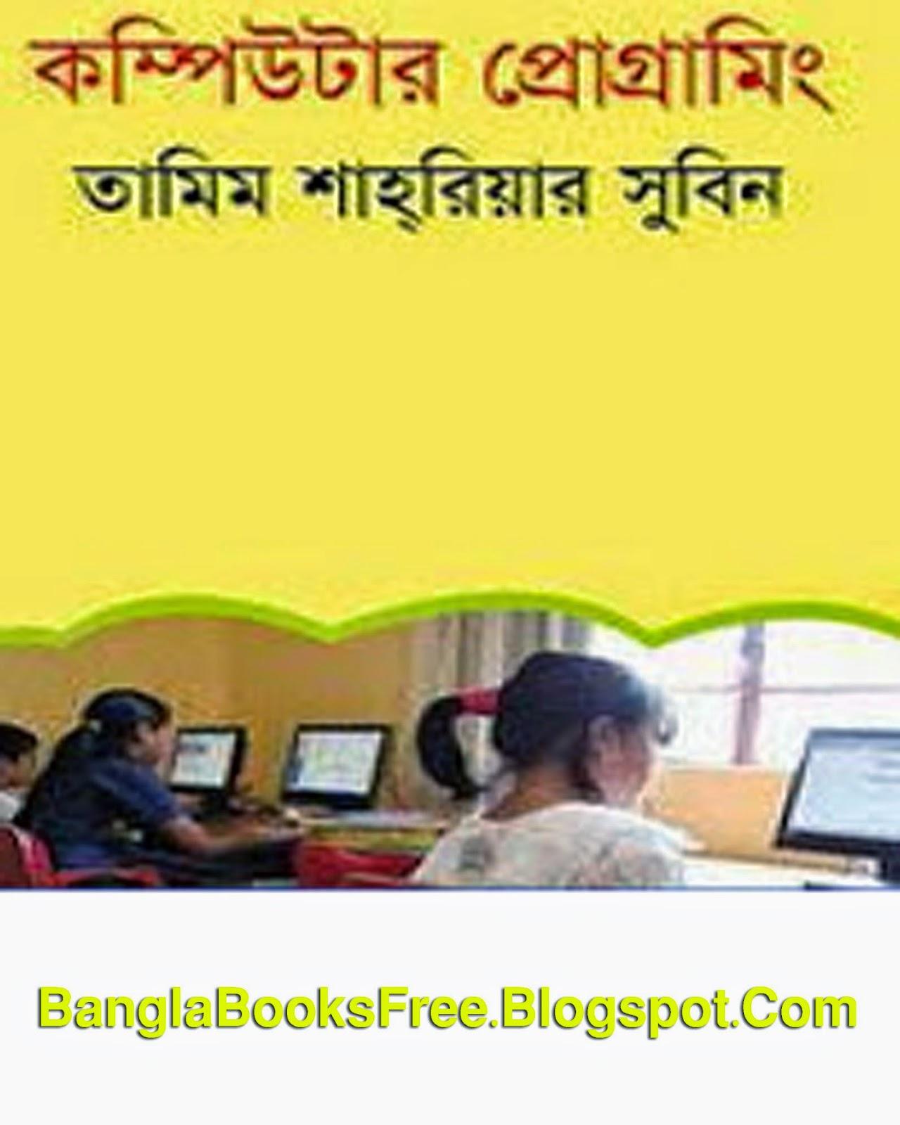 Computer Programming Ebook Bangla Books Free   Bangla Books