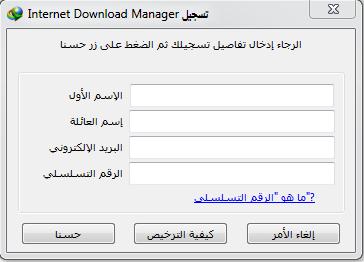 الرقم التسلسلي لتفعيل برنامج internet download manager