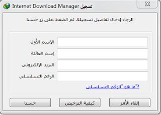 تحميل برنامج داونلود مانجر مجانا بدون تسجيل وحل مشكلة الرقم التسلسلي internet download manager مدى الحياة