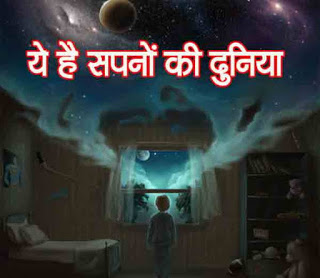 सपनो का मतलब भाग -2 --The meaning of dreams Part-2 -