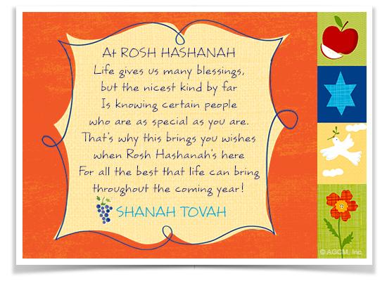 Rosh%2BHashanah%2BGreeting%2B2017%252C1