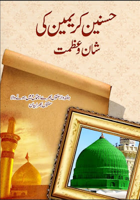 Download: Hasnain-e-Kareemain ki Shan-o-Azmat pdf in Urdu