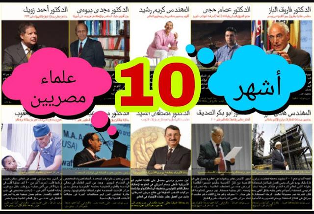 اشهر 10 علماء مصريين فى الخارج اعرفهم عن قرب |اجيال الاندلس