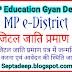 MP eDistrict : डिजिटल हस्ताक्षरित जाति प्रमाण पत्र में जन्म तिथि जानने का तरीका तथा Digital Caste Certificate  का Status Check करना.