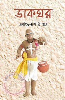 Raktakarabi By Rabindranath Tagore Pdf