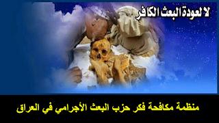 كتاب سكرتيرة صدام تتكلم الوثيقة الذي يكشف أسرار المنظمة السرية االبعثية الأجرامية لتي حكمت العراق الجزء 4