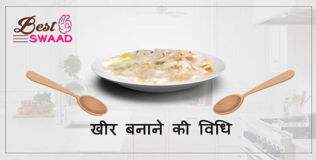 Kheer Recipe in Hindi | खीर बनाने की विधि हिंदी में
