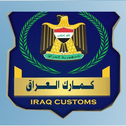 Baghdad, Arbil customs tariffs in force today ~ Iraq TradeLink News