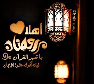 اللهم بلغنا رمضان فيس