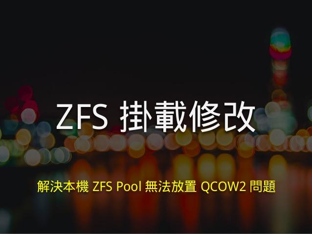 節省工具箱Jason Tools: [經驗分享]讓Proxmox VE 的ZFS 儲存支援使用QCOW2