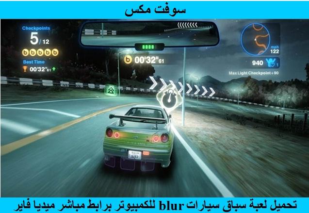 تحميل مباشر لعبة blur سباق سيارات كاملة للكمبيوتر