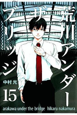 荒川アンダーザブリッジ 第01-15巻 [Arakawa Under the Bridge vol 01-15] rar free download updated daily