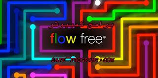 تحميل لعبة فلو فري للكمبيوتر 2018 Flow Free