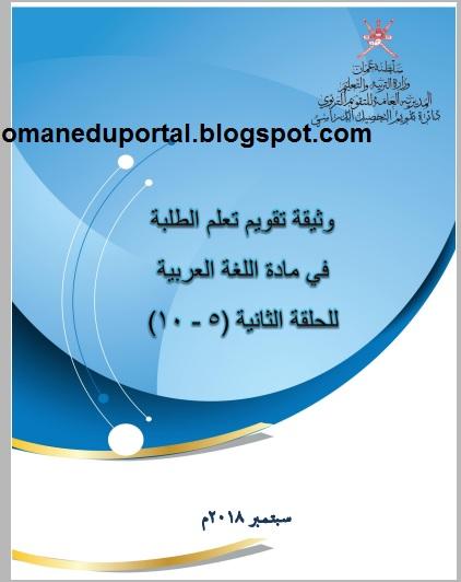 وثيقة تقويم تعلم الطلبة في مادة اللغة العربية لجميع الصفوف (5-12) 2018-2019