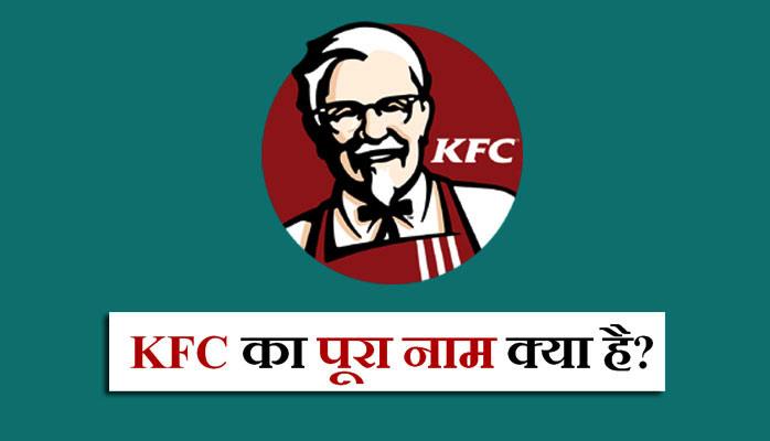 KFC full form in Hindi - के.एफ.सी क्या होता है?
