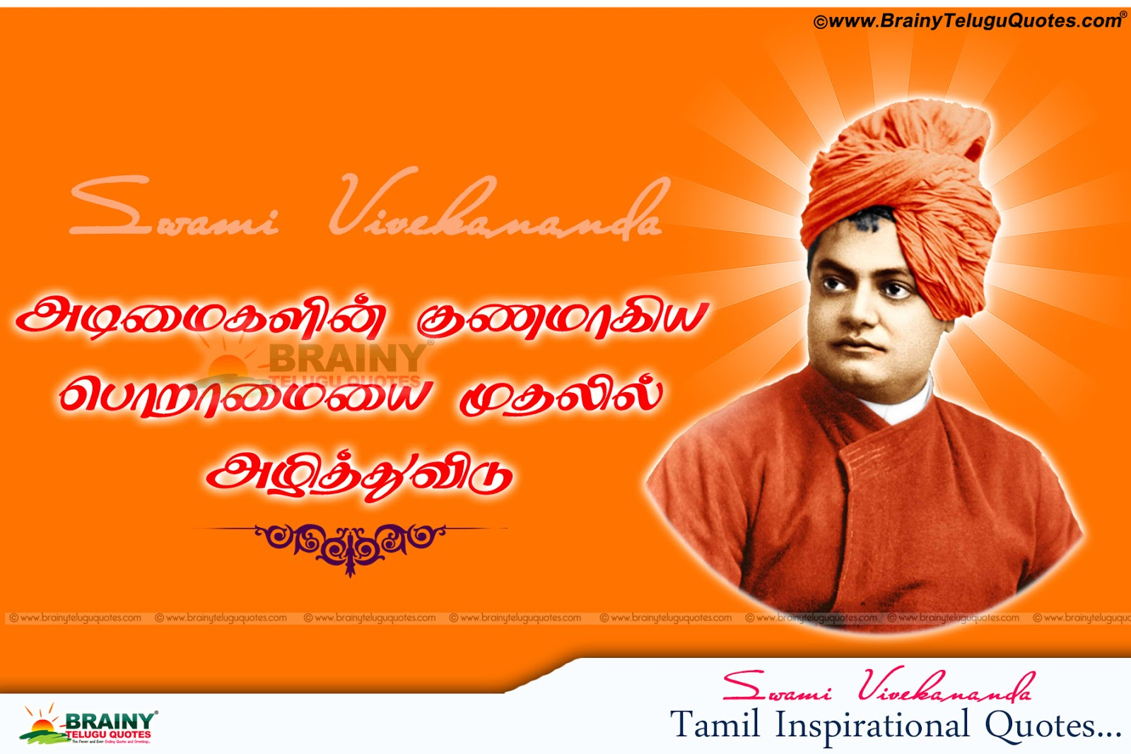 swami vivekananda quotes with images on life in tamil