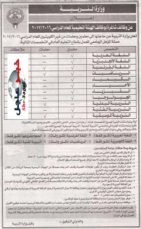 اعلان وزارة التربية بالكويت وحاجتها الى معلمين ومعلمات للعام الجديد 2016 / 2017 منشور اليوم