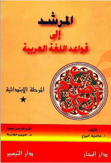 المرشد إلى قواعد اللغة العربية ( المرحلة الابتدائية والإعدادية والثانوية ) - خالدية البياع