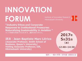 【イノベーションフォーラム】2017.5.31 Jean-Baptiste Marc Litrico