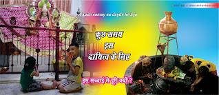 कुछ समय इस दायित्व के लिए  in hindi, kuch samay es dayitv ke liye in hindi, ऐसा समय चल रहा है in hindi, अगर इस पर गंभीरता से विचार न किया गया तो यह हमारी दैविक संस्कृति और संस्कार किताबों तक ही रह जायेगे in hindi, आज के युग में बच्चों की धार्मिक शिक्षा प्रारम्भ से होना अति आवश्यक है in hindi, इसका महत्व भी शिक्षा के बराबर होना चाहिए in hindi, अगर बच्चों की धार्मिक शिक्षा के गुरु माता-पिता स्वयं बन जाए in hindi, वातावरण में कुछ परिवर्तन अवश्य होगा in hindi, मनुष्य जीवन में हर माता-पिता का यह एक परम कर्तव्य है in hindi,  बच्चों को परमपिता परमेश्वर द्वारा निर्मित कर्तव्यों पर चलने के लिए प्रेरित  करे in hindi, इस सच्चाई से दूरी क्यों ? in hindi, धार्मिक विचार वाला व्यक्ति सम्पूर्ण परिवार में खुशी के अनुभूति करता है in hindi, इसका फल तीन पीढ़ियों तक प्राप्त होता है in hindi, बाल्यकाल से ही बच्चों में ईश्वरीय शक्तियों का ज्ञान जरूरी है in hindi, कुछ पल के लिये ही सही बच्चों को अपने साथ पूजा-पाठ में सम्मिलित करें in hindi, उनमें ऐसा करने की आदत डाले in hindi, समय के साथ उनमें  धार्मिक भावना अवश्य आयेगी in hindi, यह ऐसी भावना है in hindi, समस्त बुराईयों को दूर करती है in hindi, यह पूर्ण सच्चाई है in hindi, इस भावना को अपने और अपनों के मन रूपी मन्दिर में निवास करने दे in hindi, स्वयं के साथ-साथ उनके लिए भी सुख की कामना  in hindi, ऐसे वातावरण की उन्नति हुई in hindi, जिसने अपनों से ही कुछ कहने में संकोच की भावना जागृत कर दी in hindi, कहने से पहले ही परिणाम के बारे में सोचने लगते है in hindi, इस संकोच के तहत कुछ कह न पाये in hindi, अगर किसी से कुछ कहे in hindi, उनके पास सुनने के लिए समय नही in hindi, अगर किसी ने सुन भी लिया तो उसको पूरा करने के लिए समय नही in hindi, समय होने के वावजूद भी समय नही in hindi, यही है अपनों का उत्तर in hindi, ऐसे वातावरण में सुख की कामना कैसे? In hindi, अपनी कर्तव्य निष्ठा के साथ-साथ बच्चों को कर्तव्यवान की शिक्षा भी जरूरी है in hindi, संस्कारों के प्रति हमारे कदम पीछे रह गये in hindi, संस्कारों को पुनः उज्जवलित करना है in hindi, इस वातावरण को दूर करना है in hindi, एक ऐसे वातावरण की आवश्यकता है in hindi, हम सब अपनों से निःकोच अपनी बात कह सके in hind