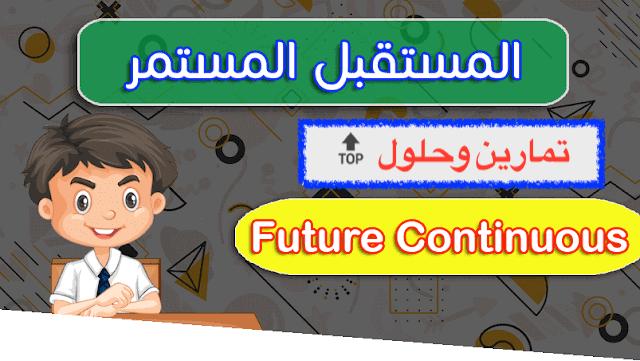"""تمارين زمن المستقبل المستمر """"Future continuous"""" مع الإجابات"""