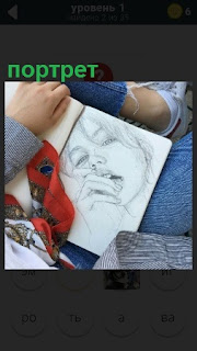 На коленях у человека нарисован в карандаше портрет девушки на бумаге