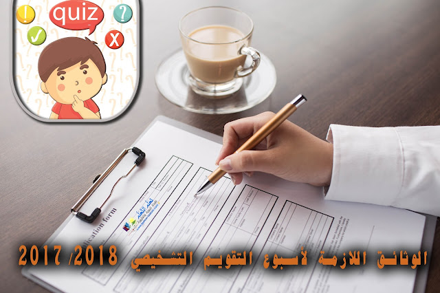 الوثائق, اللازمة, لأسبوع, التقويم, التشخيصي, 2018/2017