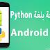 البرمجة بلغة Python على Android