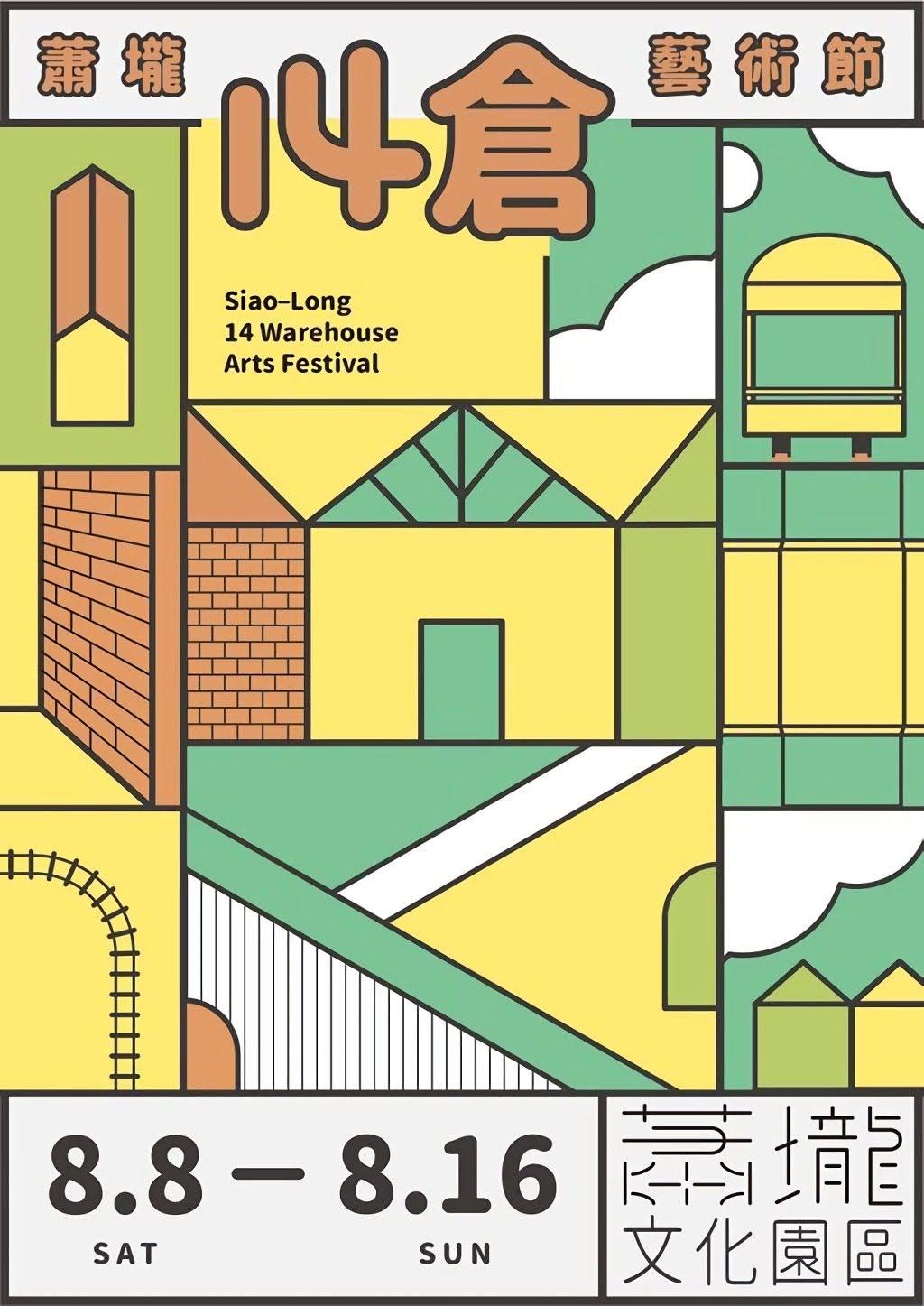 2020年「蕭壠14倉藝術節」|免費入園×親水公園已開噴|活動