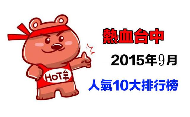 55 - 熱血台中│2015年9月人氣10大排行榜