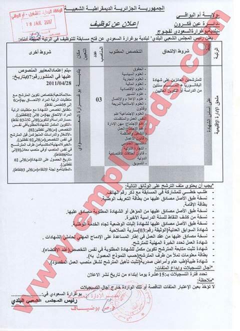 اعلان عن مسابقة توظيف ببلدية بوغرارة السعودي لفجوج ولاية ام البواقي جانفي 2017