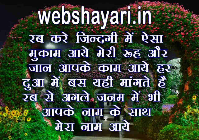 love shayari  hd