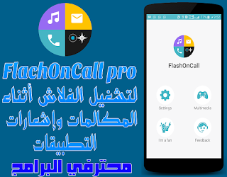 [تحديث] تطبيقFlashOnCall Pro v10.0.1.1 لتشغيل الفلاش كتنبيه للمكالمات وإلرسائل وإشعارات التطبيقات+ شرح التفعيل النسخة الكاملة