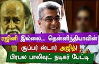 Rajini is not … South Indian Superstar Ajith: says famous Bollywood actor
