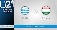 Φιλική νίκη της εθνικής Ελπίδων επί της Ουγγαρίας στην Τούμπα