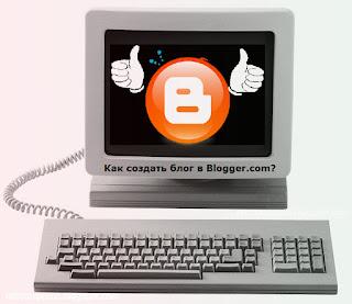 Как создать свой блог на blogger беслатно