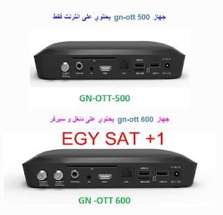 اليكم تحديث الجيون gn-ott 500, gn-ott 600 v3.03 برابط مباشر