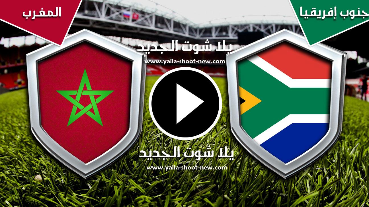 مباراة جنوب إفريقيا والمغرب