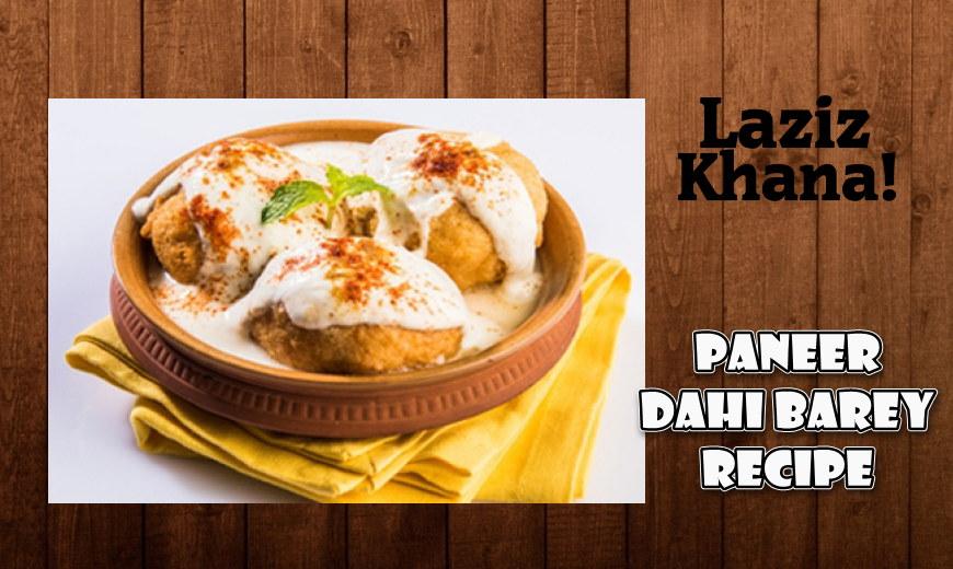 पनीर दही वड़ा बनाने की विधि - Paneer Dahi Barey Recipe in Hindi