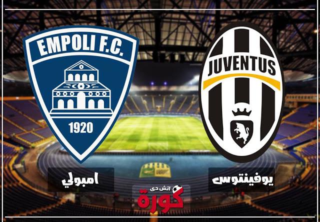 مشاهدة مباراة يوفنتوس وامبولي بث مباشر 27-10-2018 الدوري الايطالي