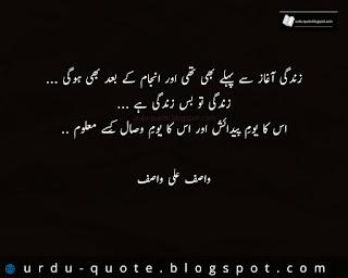 wasif ali wasif quotes in urdu