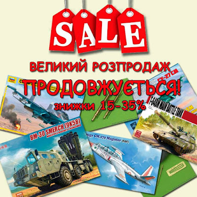 Big Sale by Armory Models Group