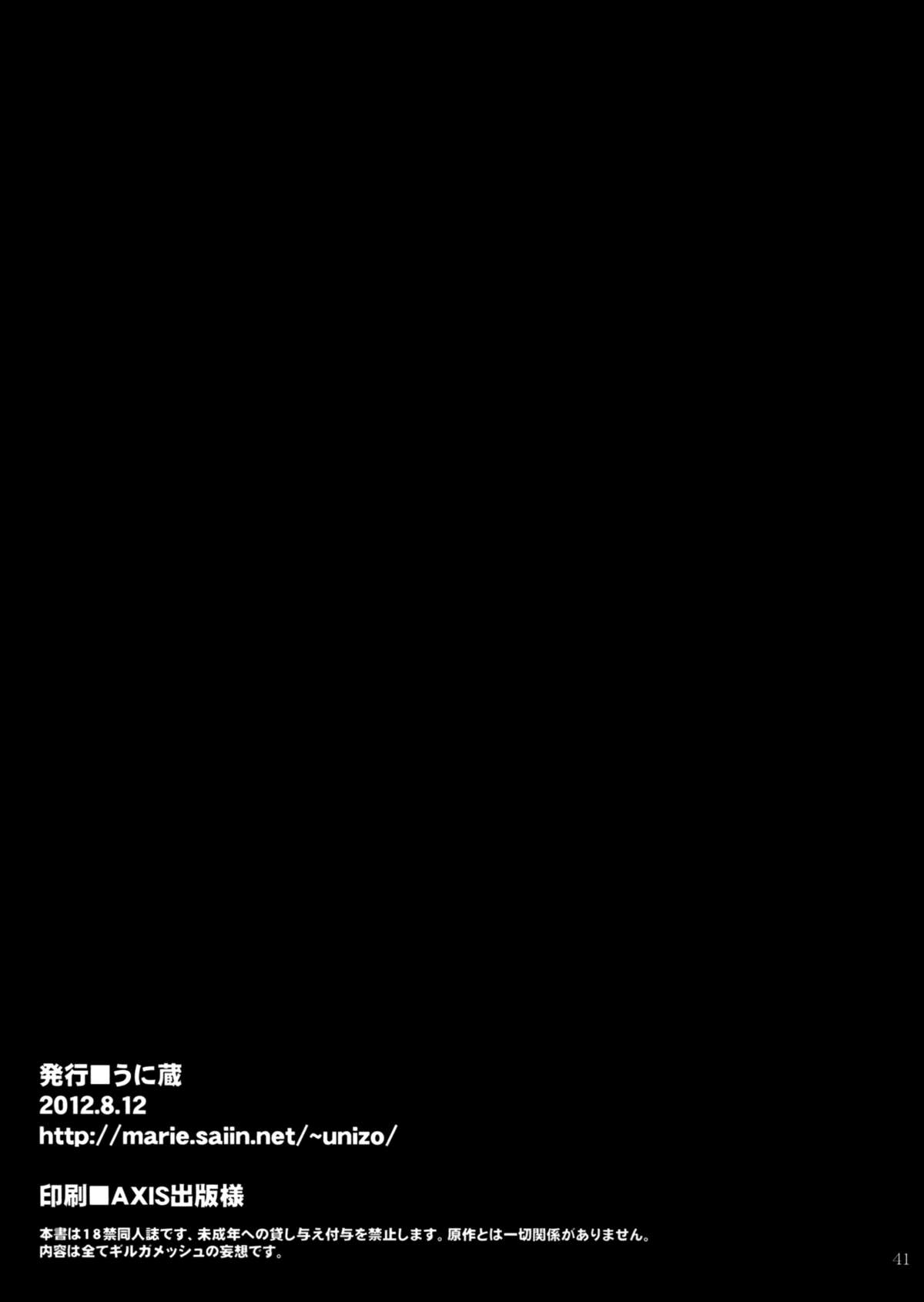 Hình ảnh page38 in Nan to iu Kao wo shiteiru