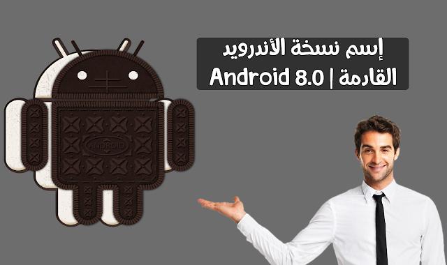 إسم نسخة الأندرويد القادمة | Android 8.0