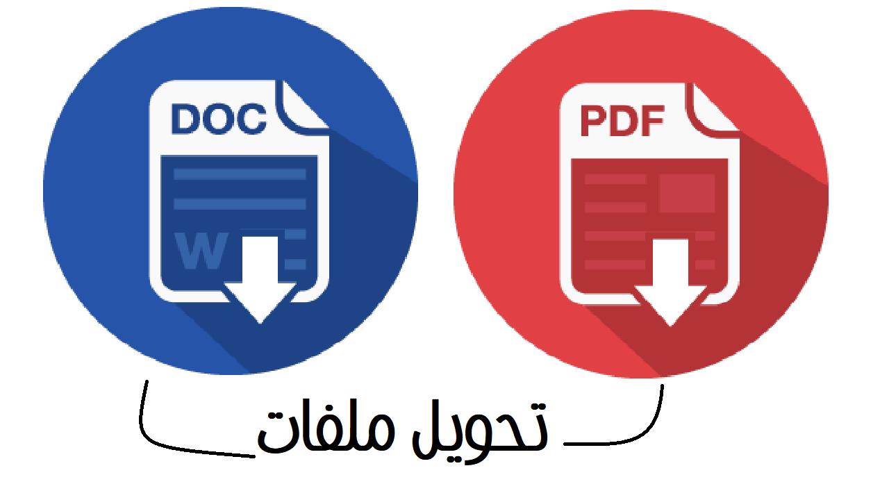 تحويل ملفات Pdf الى Word قابل للتعديل بدون برامج