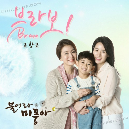 [Single] Jo Hang Jo – Blow Breeze OST Part.6