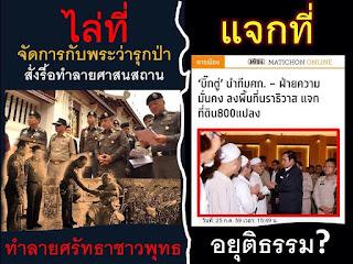 ภัยของพระพุทธศาสนา