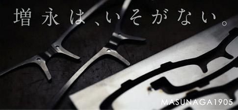 MASUNAGA(増永眼鏡)
