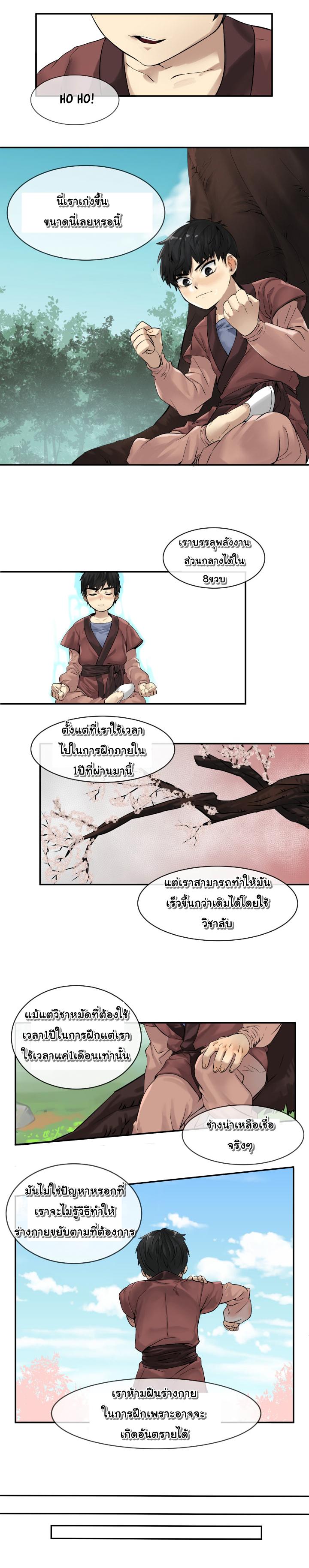 Volcanic Age - หน้า 2