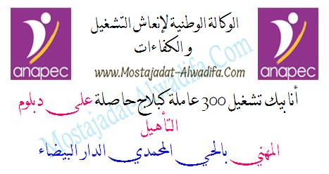 أنابيك تشغيل 300 عاملة كبلاج حاصلة على دبلوم التأهيل المهني بالحي المحمدي الدار البيضاء